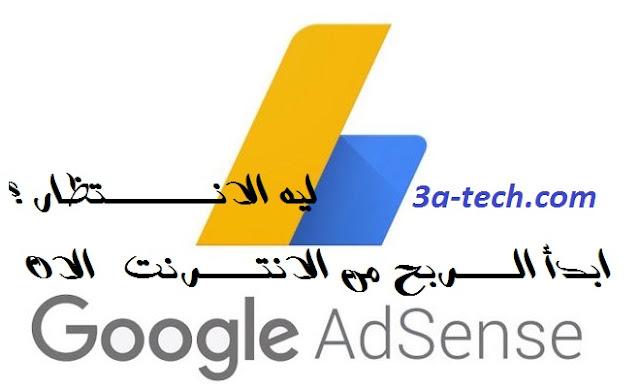 ايه هو جوجل ادسنس و ازاي اكسب منه | افضل الطرق للربح من الانترنت