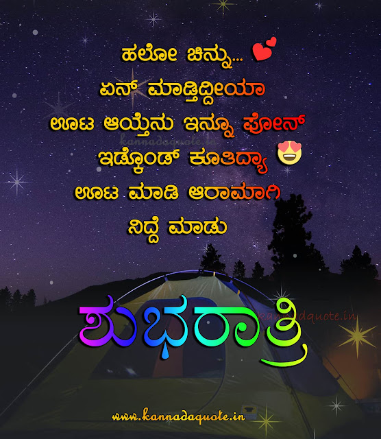 55 Good Night Quotes In Kannada With Images