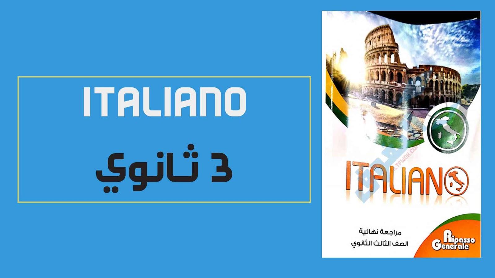 تحميل كتاب ايطاليانو المراجعة النهائية للصف الثالث الثانوى نظام حديث 2021 pdf