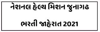 https://www.bhaveshsuthar.in/2021/07/national-health-mission-nhm-junagadh.html