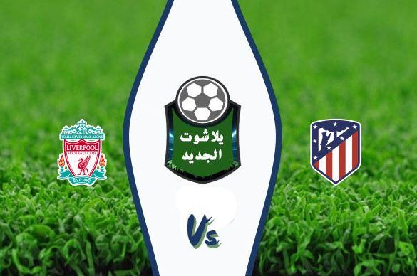 موعد مباراة ليفربول وأتلتيكو مدريد القادمة 2/18/2020 دوري أبطال أوروبا