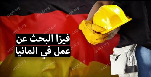 فيزا البحث عن العمل في ألمانيا