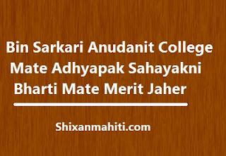 Bin Sarkari Anudanit College Mate Adhyapak Sahayakni Bharti Mate Merit Jaher