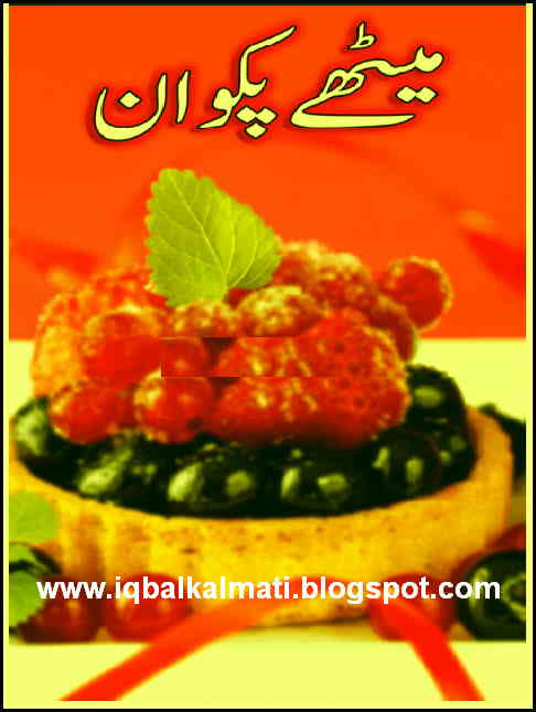 Pakistani sweet dishes and recipes lazeez meethe pakwan urdu book pakistani sweet dishes urdu forumfinder Image collections