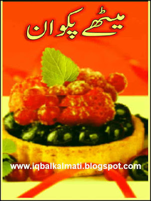 Pakistani Sweet Dishes urdu
