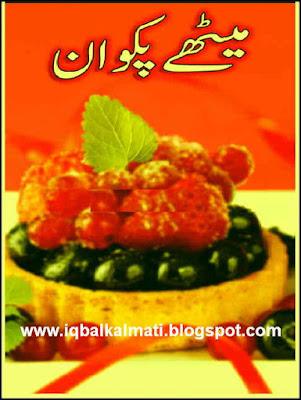 Pakistani Food Recipes In Urdu Pdf Free Download