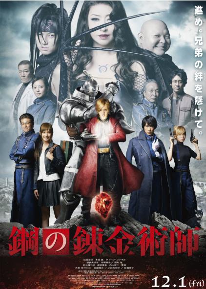 Sinopsis Film Jepang Terbaru : Fullmetal Alchemist (2017)