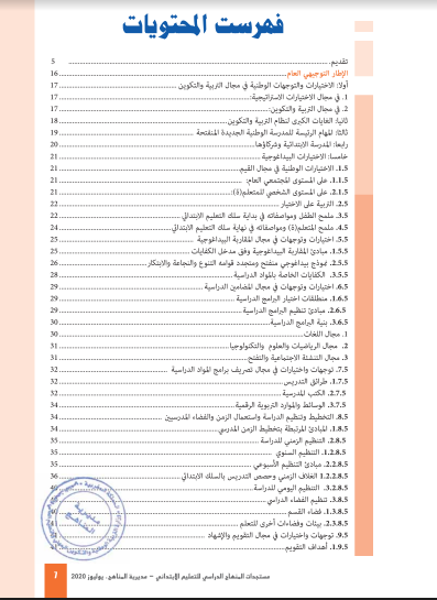 تحميل PDF: مستجدات المنهاج الدراسي للتعليم الابتدائي 2020-2021