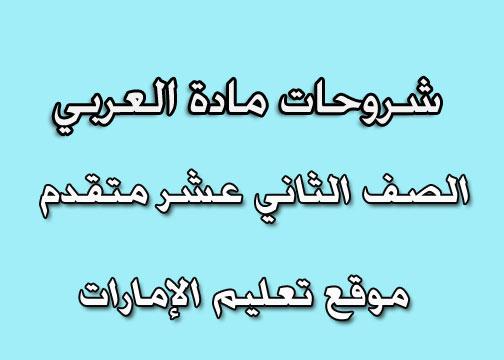 ملخص النحو لمادة اللغة العربية للصف الثاني عشر الفصل الثاني والثالث 2021