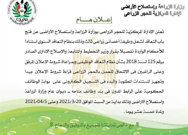 اعلان وظائف وزارة الزراعة لخريجي الجامعات والتقديم حتى 5 ابريل 2021