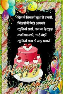 birthday cake images with hindi wish3