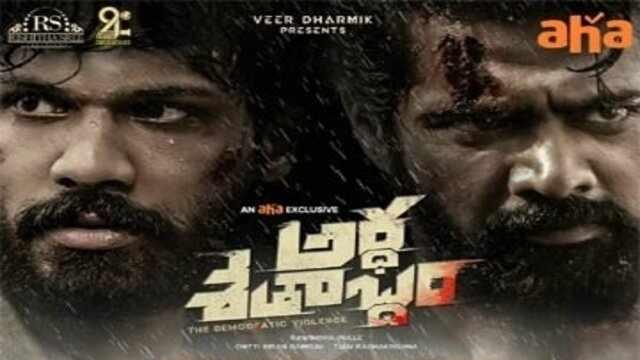 Ardha Shathabdham Full Movie Watch Download Online Free