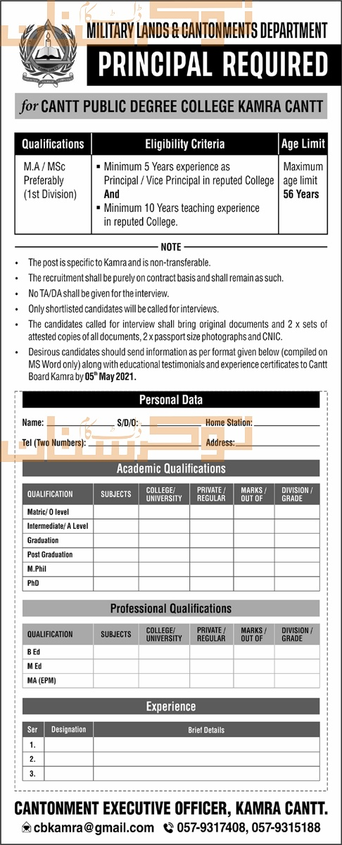 private,cantt public degree college kamra cantt,principal,latest jobs,last date,requirements,application form,how to apply, jobs 2021,