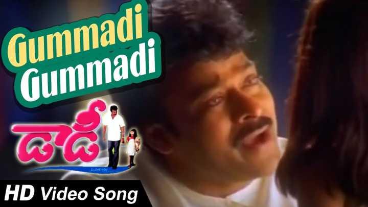 Gummadi Gummadi Song Lyrics from Daddy