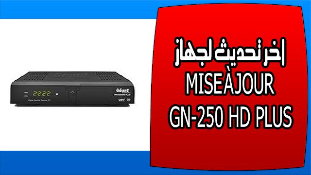 اخر تحديث لجهاز MISE À JOUR GÉANT GN-250 HD PLUS