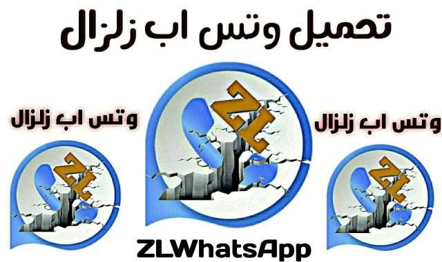 تحميل وتحديث واتس اب زلزال ZLWhatsApp