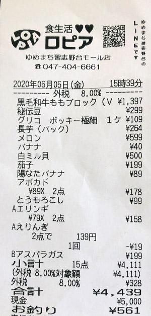 ロピア ゆめまち習志野台モール店 2020/6/5 のレシート