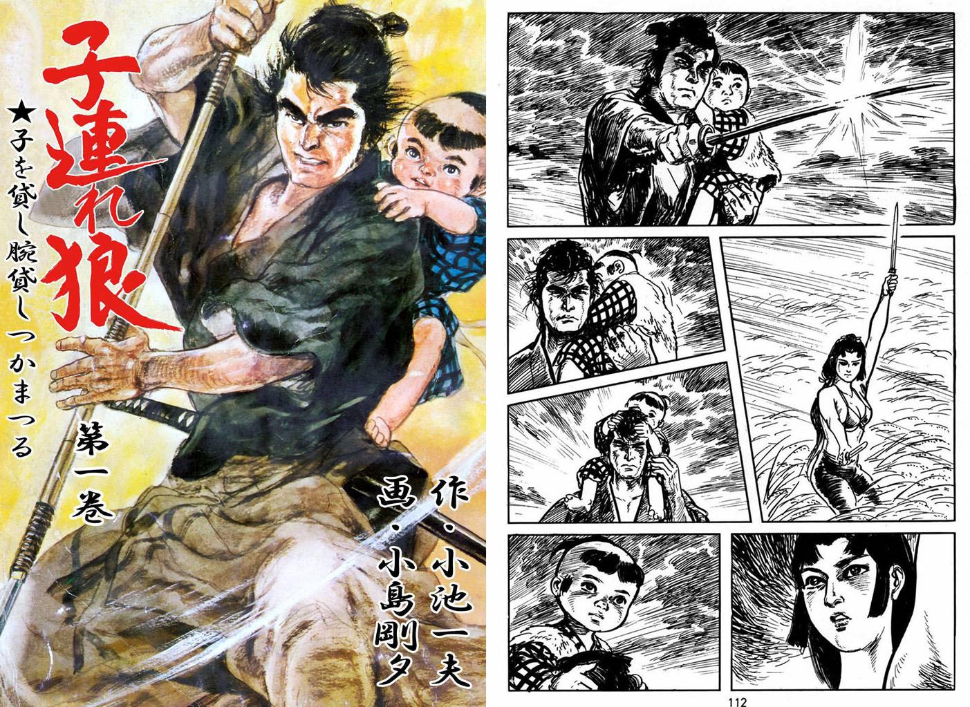 Lone Wolf and Cub manga