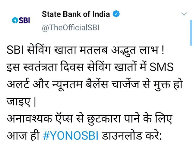 Good News For SBI Customer