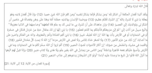 تحضيرالشطر الثاني من سورة لقمان للسنة الأولى اعدادي في مادة التربية الإسلامية