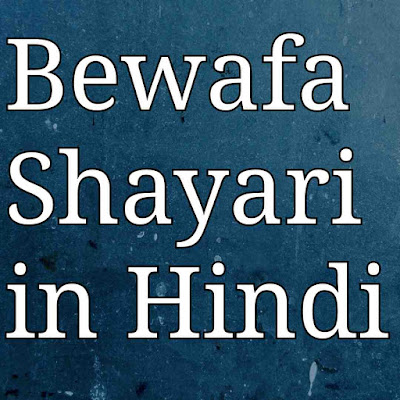 Bewafa shayari and gajal in Hindi