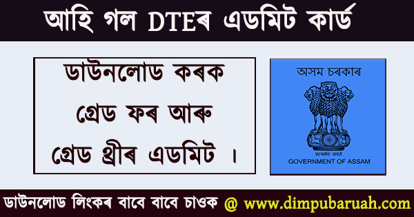 Download DTE admit card 2020