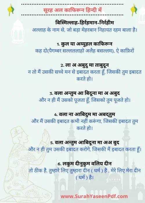 Surah Al Kafirun Hindi Hindi Image