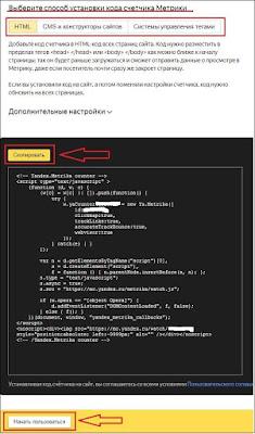 Второй этап создания счетчика Яндекс для блога