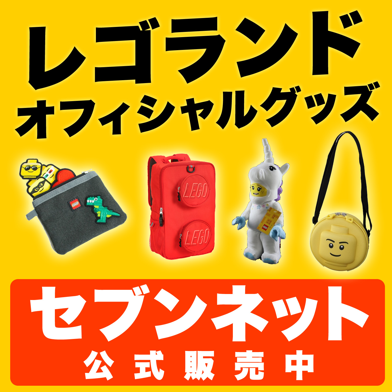 【セブンネット】レゴランド・ジャパン・リゾートオフィシャルグッズがネットで買える!