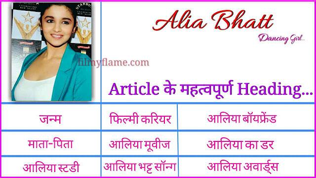 jane-alia-bhatt-ka-jivan-parichay-hindi-main