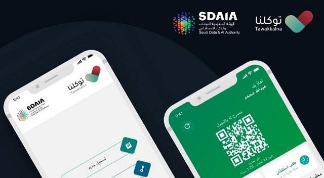 تنزيل تطبيق توكلنا السعودية للجوال برابط مباشر Tawakkalna 2022
