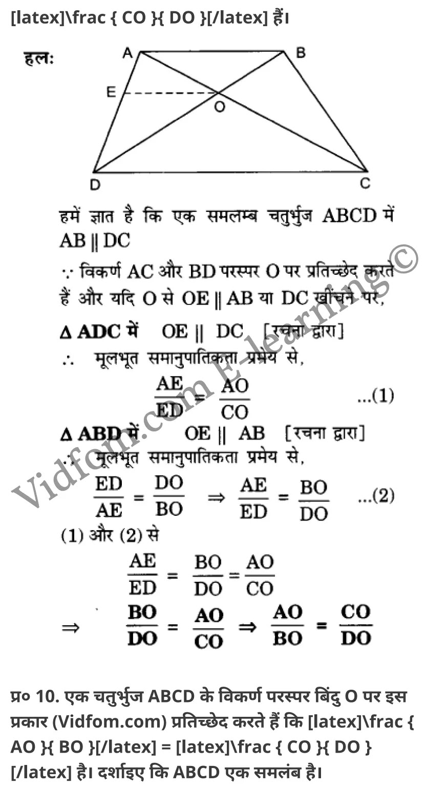 कक्षा 10 गणित  के नोट्स  हिंदी में एनसीईआरटी समाधान,     class 10 Maths chapter 6,   class 10 Maths chapter 6 ncert solutions in Maths,  class 10 Maths chapter 6 notes in hindi,   class 10 Maths chapter 6 question answer,   class 10 Maths chapter 6 notes,   class 10 Maths chapter 6 class 10 Maths  chapter 6 in  hindi,    class 10 Maths chapter 6 important questions in  hindi,   class 10 Maths hindi  chapter 6 notes in hindi,   class 10 Maths  chapter 6 test,   class 10 Maths  chapter 6 class 10 Maths  chapter 6 pdf,   class 10 Maths  chapter 6 notes pdf,   class 10 Maths  chapter 6 exercise solutions,  class 10 Maths  chapter 6,  class 10 Maths  chapter 6 notes study rankers,  class 10 Maths  chapter 6 notes,   class 10 Maths hindi  chapter 6 notes,    class 10 Maths   chapter 6  class 10  notes pdf,  class 10 Maths  chapter 6 class 10  notes  ncert,  class 10 Maths  chapter 6 class 10 pdf,   class 10 Maths  chapter 6  book,   class 10 Maths  chapter 6 quiz class 10  ,    10  th class 10 Maths chapter 6  book up board,   up board 10  th class 10 Maths chapter 6 notes,  class 10 Maths,   class 10 Maths ncert solutions in Maths,   class 10 Maths notes in hindi,   class 10 Maths question answer,   class 10 Maths notes,  class 10 Maths class 10 Maths  chapter 6 in  hindi,    class 10 Maths important questions in  hindi,   class 10 Maths notes in hindi,    class 10 Maths test,  class 10 Maths class 10 Maths  chapter 6 pdf,   class 10 Maths notes pdf,   class 10 Maths exercise solutions,   class 10 Maths,  class 10 Maths notes study rankers,   class 10 Maths notes,  class 10 Maths notes,   class 10 Maths  class 10  notes pdf,   class 10 Maths class 10  notes  ncert,   class 10 Maths class 10 pdf,   class 10 Maths  book,  class 10 Maths quiz class 10  ,  10  th class 10 Maths    book up board,    up board 10  th class 10 Maths notes,      कक्षा 10 गणित अध्याय 6 ,  कक्षा 10 गणित, कक्षा 10 गणित अध्याय 6  के नोट्स हिंदी में,  कक्षा 10 का गणित अध्याय 6 का प्रश्न उत्तर,  कक्षा 
