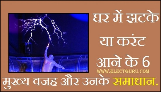 electric shock management and reasons