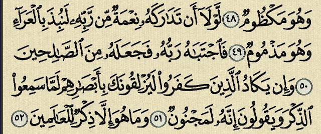 شرح وتفسير سورة القلم surah Al-Qalam,