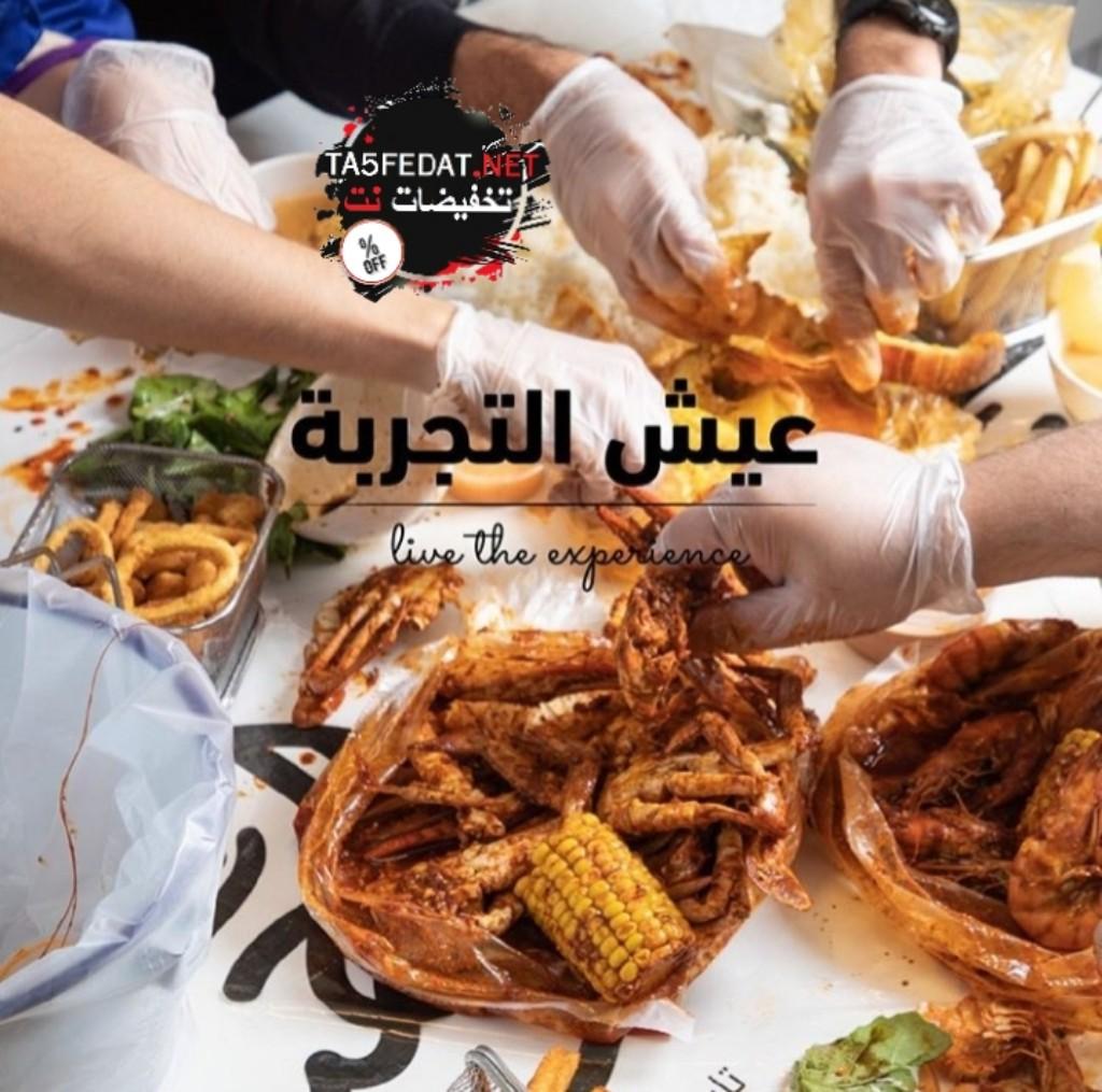 عروض وفروع ومنيو مطعم منطقة الجمبري للغذاء