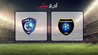 مشاهدة مباراة الهلال والتعاون بث مباشر 26-04-2019 كأس خادم الحرمين الشريفين
