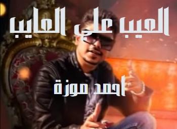 كلمات اغنيه العيب علي العايب احمد موزة