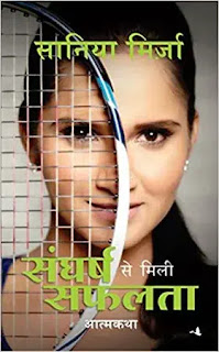 ace against odds sania mirza biography hindi,best biography books in hindi,best autobiography books in hindi