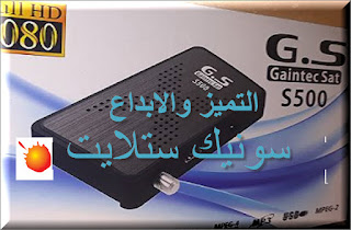 احدث ملف قنوات G.S Gaintecsat S 500