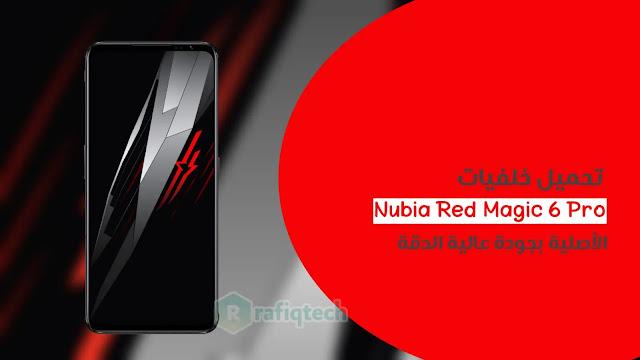 تحميل خلفيات Nubia Red Magic 6 Pro الأصلية بجودة عالية الدقة