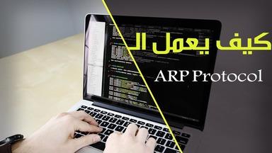 كيف يعمل بروتوكول الـ ARP
