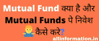 Mutual Fund kya he isme invest kaise kare In Hindi