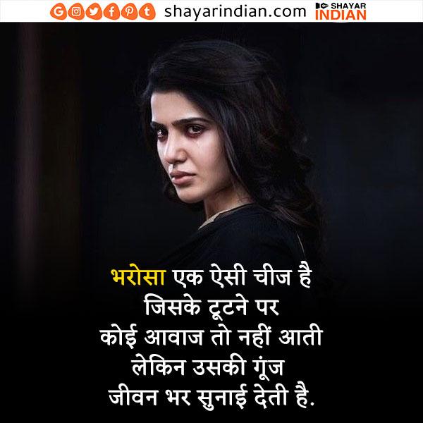 भरोसा टूटने पर शायरी- Bharosa Sad Shayari Image in Hindi