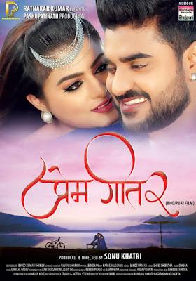 Prem Geet 2 Bhojpuri Movie Cast, Wiki