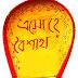 স্মৃতিময় বৈশাখ  - মেহদী সম্রাট