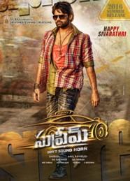 Supreme (2016) Telugu DVDScr 700MB