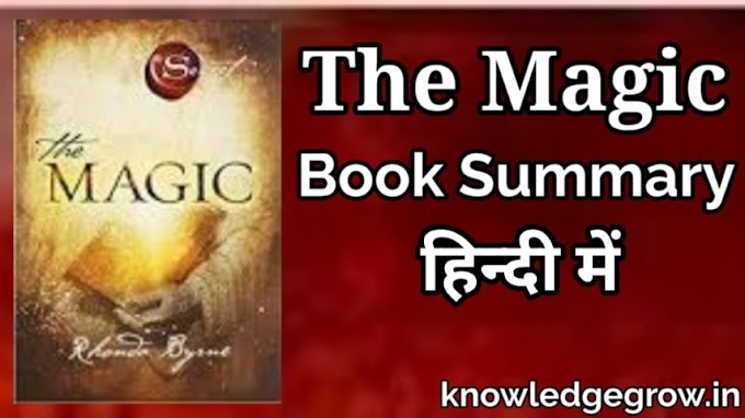 The Magic Book Summary in Hindi By Rhonda Byrne