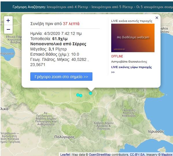 Σεισμική δόνηση αναστάτωσε περιοχές στη Χαλκιδική