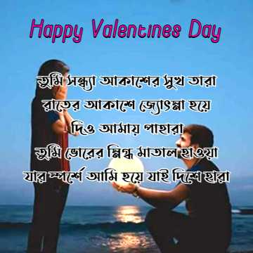 Happy Valentines Day Bangla Images 2021