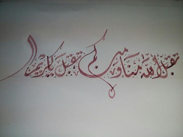 Kaligrafi Taqabbalallahu Minna Wa Minkum 6